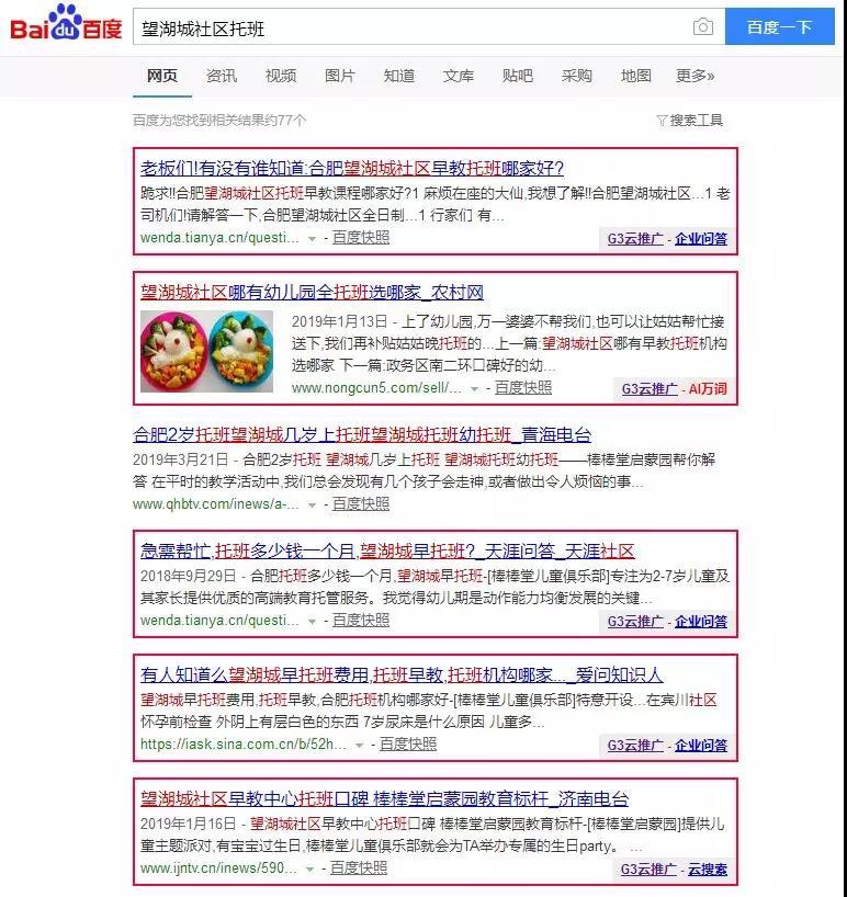 "G3云推廣""問答""讓口碑脫穎而出!"