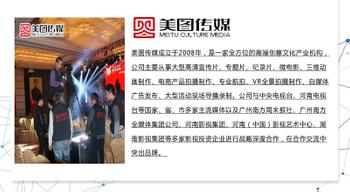 河南美圖文化傳媒(新鄉)有限公司